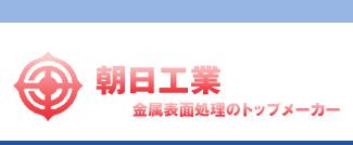 朝日工業 株式会社